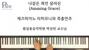 박상민-교수님-나같은-죄인-살리신